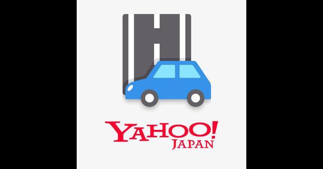 画像: Yahoo!カーナビを App Store で