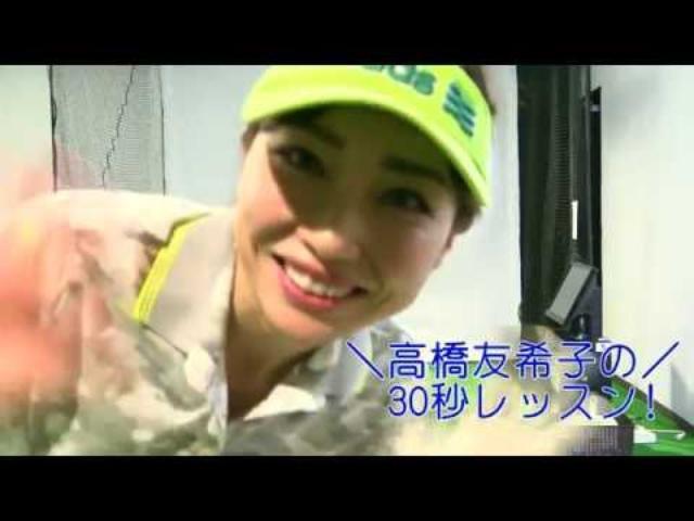 画像: \高橋友希子の/30秒レッスン! ~アプローチ編①~ www.youtube.com