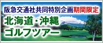 画像: アコーディア・ゴルフ公式ウェブサイト