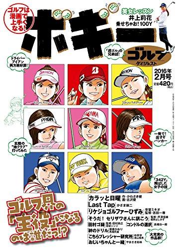画像: Amazon.co.jp: ゴルフダイジェストコミック ボギー 2016年 02月号 [雑誌] eBook: ゴルフダイジェスト社: Kindleストア