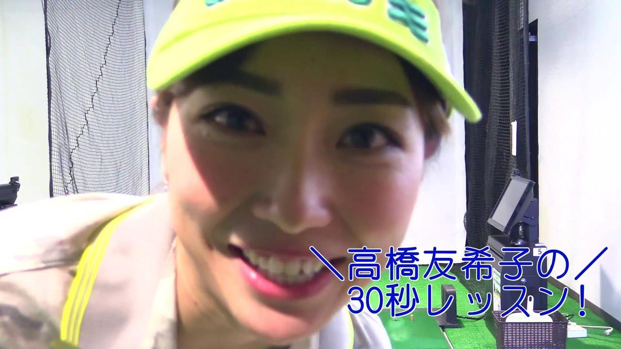 画像: \高橋友希子の/30秒レッスン! ~アプローチ編②~ youtu.be
