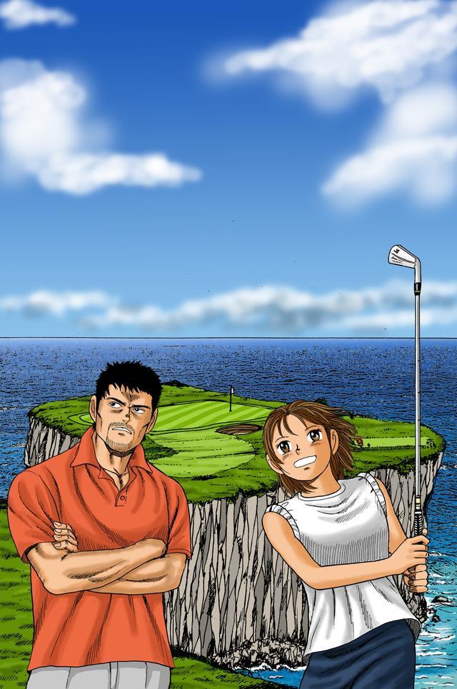 画像: これは、ゴルフの「朝ドラ」だ!