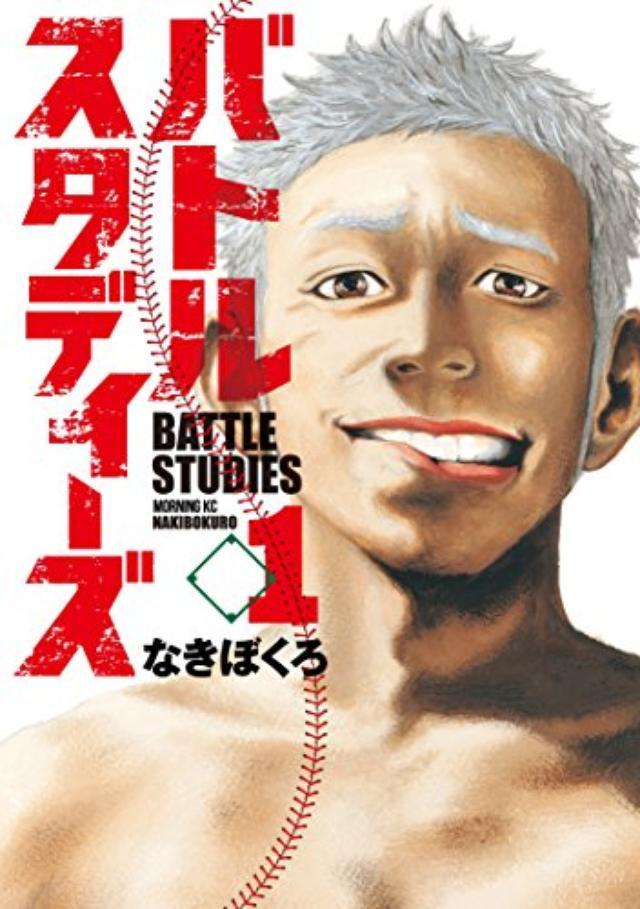 画像: Amazon.co.jp: バトルスタディーズ(1) (モーニングコミックス) 電子書籍: なきぼくろ: Kindleストア