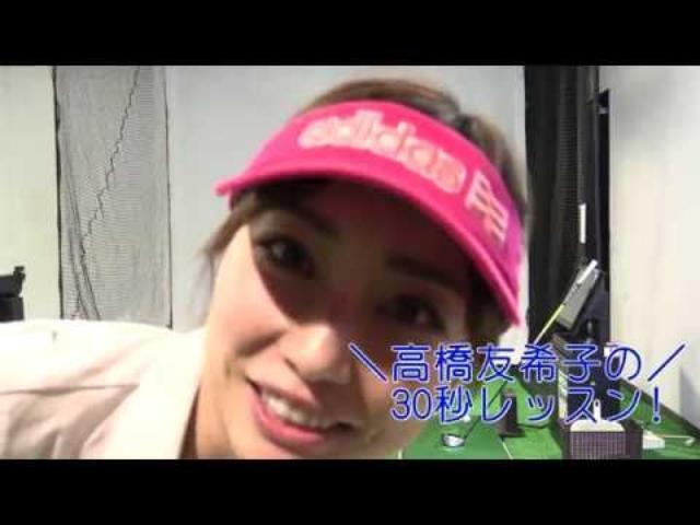 画像: \高橋友希子の/30秒レッスン! ~練習ドリル編② youtu.be