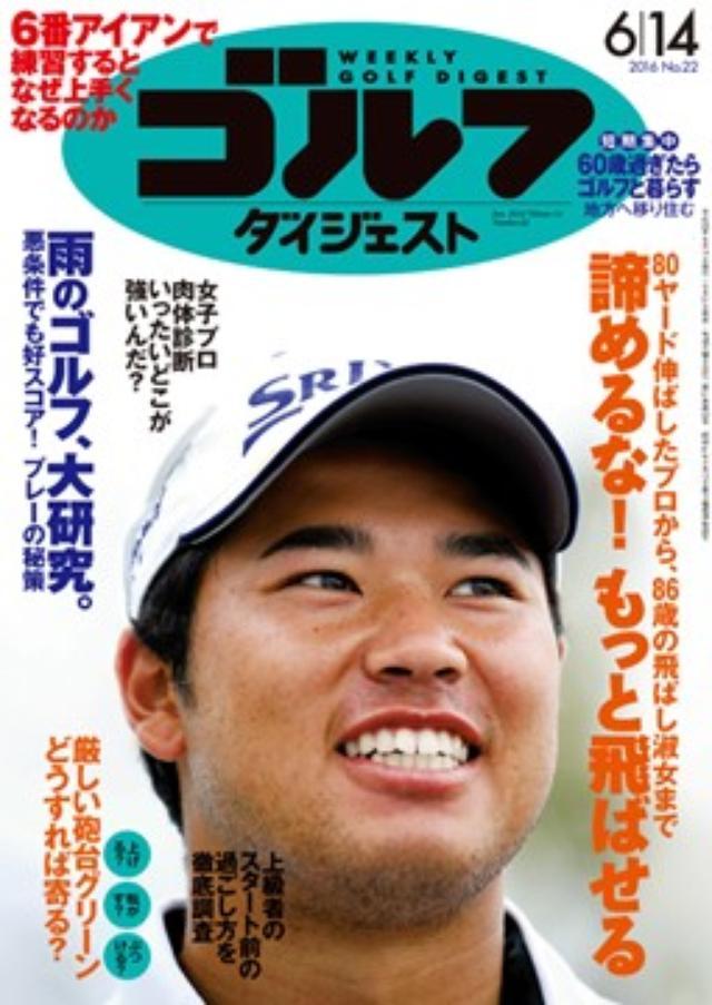 画像: 週刊ゴルフダイジェスト 2016/6/14号