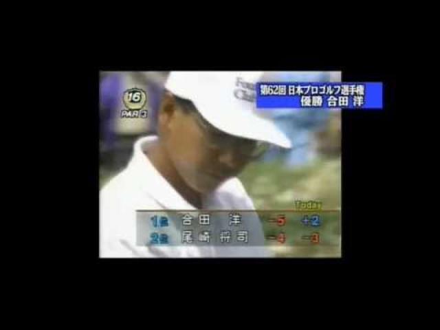 画像: 日本プロ名場面集(1)/1994年・第62回 合田洋 www.youtube.com