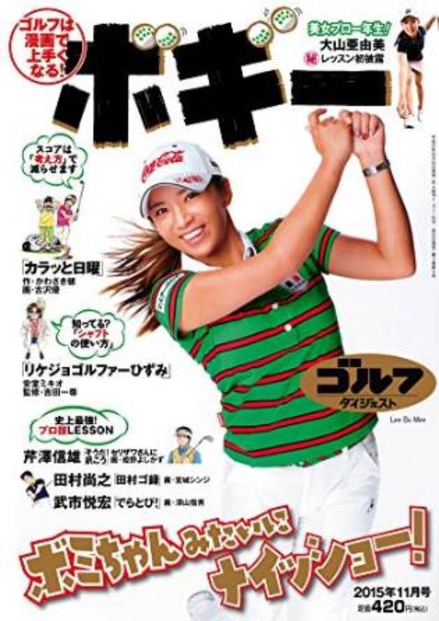 画像: Amazon.co.jp: ゴルフダイジェストコミック ボギー 2015年 11月号 [雑誌] eBook: ゴルフダイジェスト社: Kindleストア