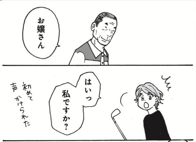 """画像3: いるいる、謎の""""達人"""""""