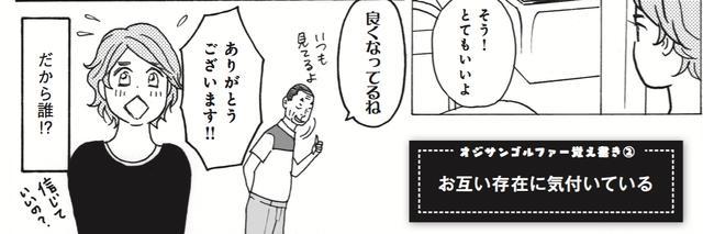 """画像4: いるいる、謎の""""達人"""""""