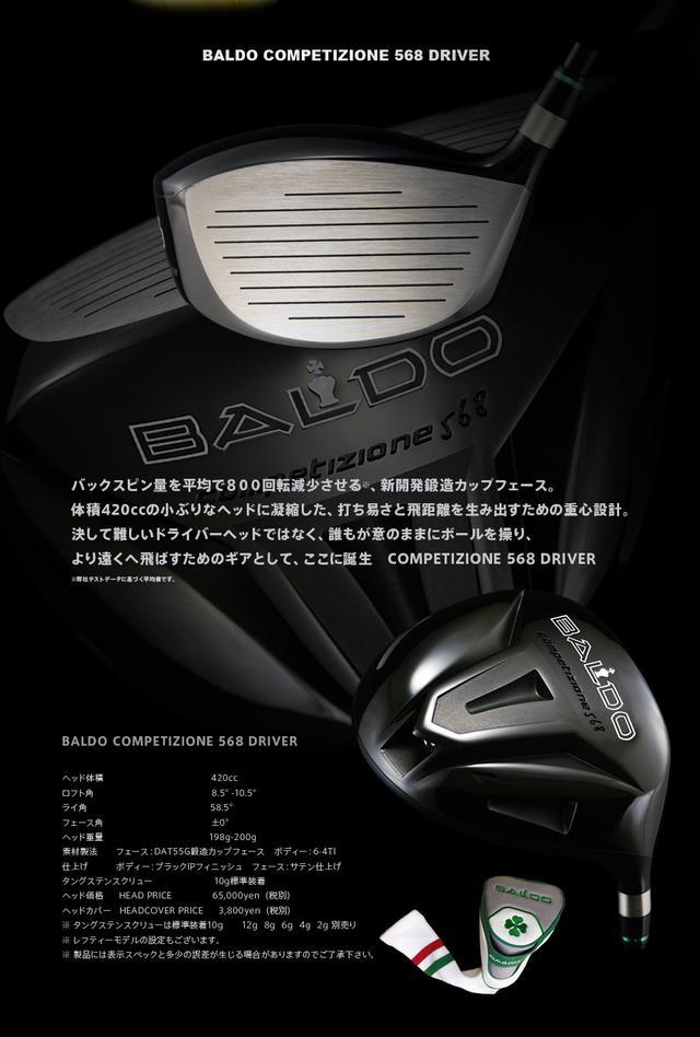 画像: BALDO COMPETIZIONE 568 DRIVER | PADDOCK ONLINE SHOP
