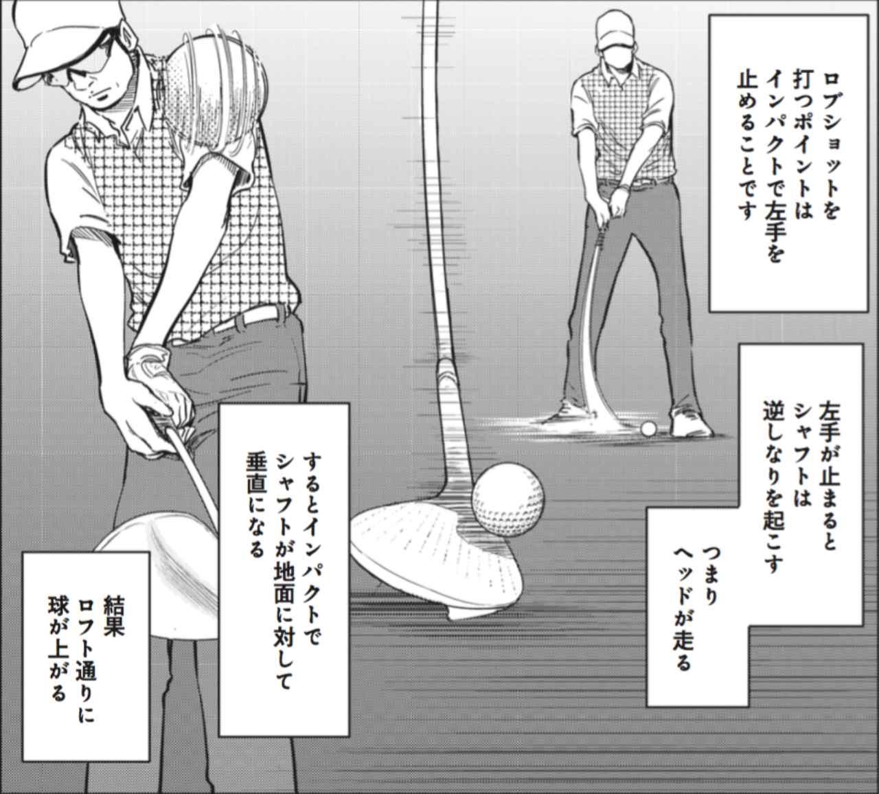 画像: インパクトで左手を止めるから、真っすぐ当たってボールが上がる