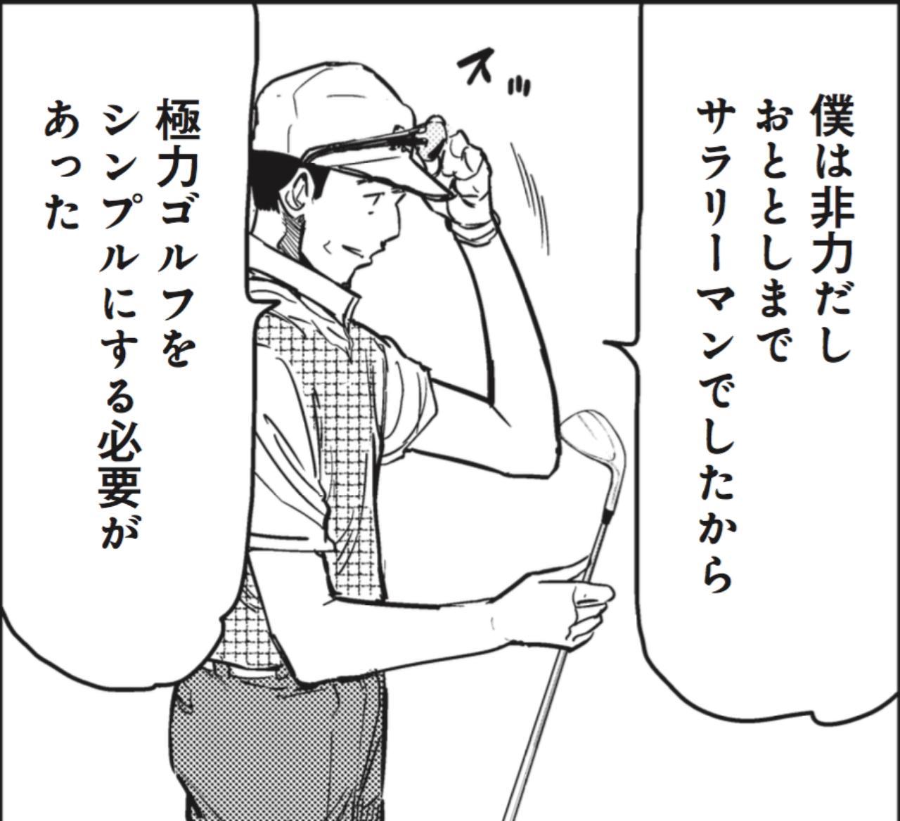 画像1: 田村さんが考える「シンプルなアプローチ」って?