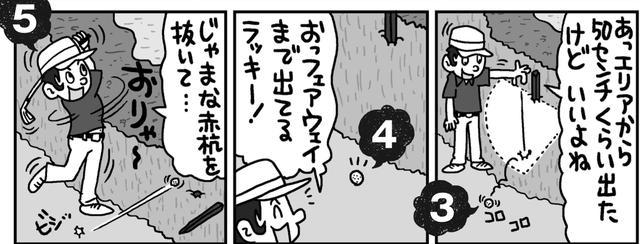 画像3: 【これって、何ペナ?】ついつい間違えがちな池がらみのルールクイズ5