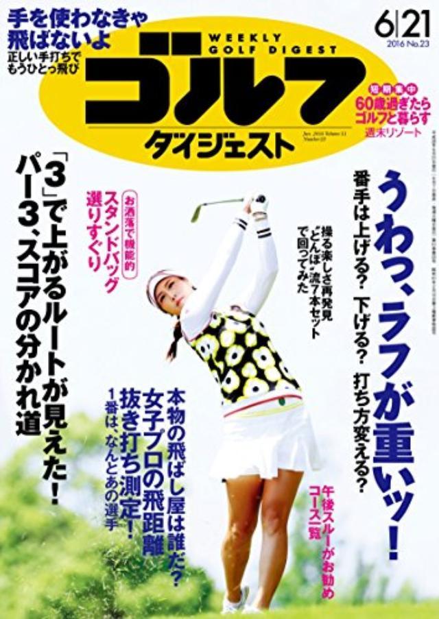 画像: Amazon.co.jp: 週刊ゴルフダイジェスト 2016年 06/21号 [雑誌] eBook: ゴルフダイジェスト社: Kindleストア