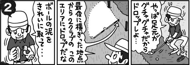 画像2: 【これって、何ペナ?】ついつい間違えがちな池がらみのルールクイズ5