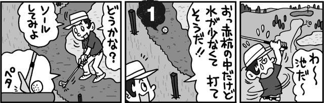 画像1: 【これって、何ペナ?】ついつい間違えがちな池がらみのルールクイズ5