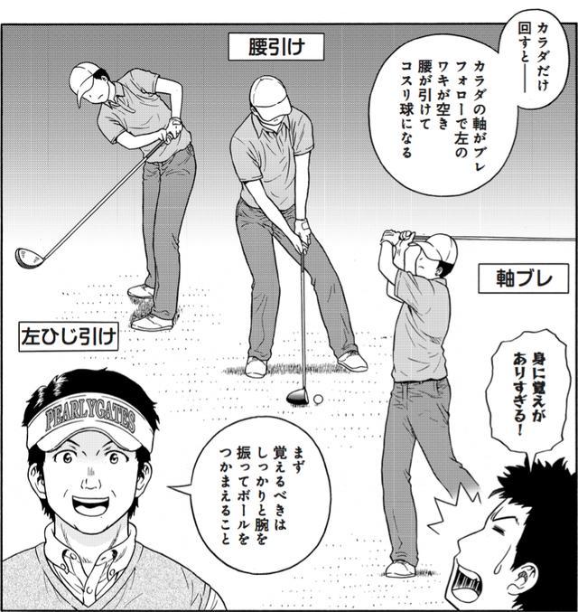 画像: 「カラダを回すだけではダメ」と芹澤プロは言う。でもなんで?