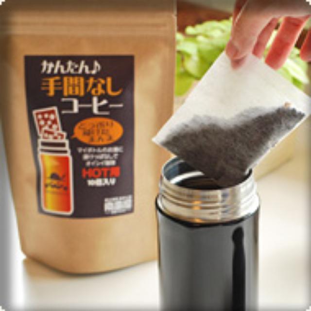 画像: かんたん手間なしコーヒー【HOT用】:マグボトル用コーヒーバッグ - 南蛮屋
