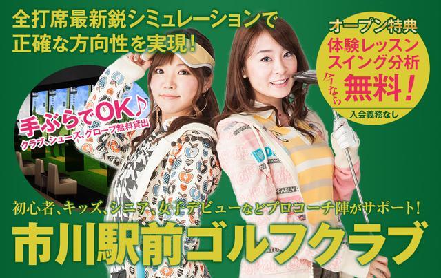 画像: 千葉県の市川駅前ゴルフクラブ|初心者、キッズ、シニア、女性向け・ゴルフ練習・ゴルフスクール・シュミレーション