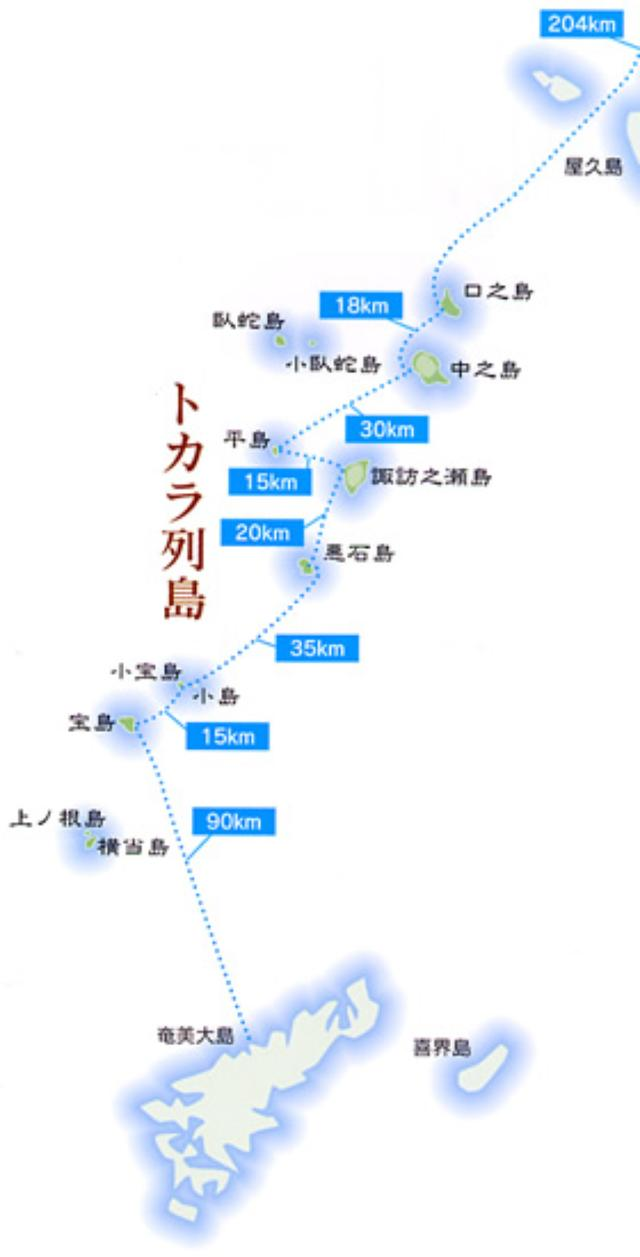 画像: www.tokara.jp