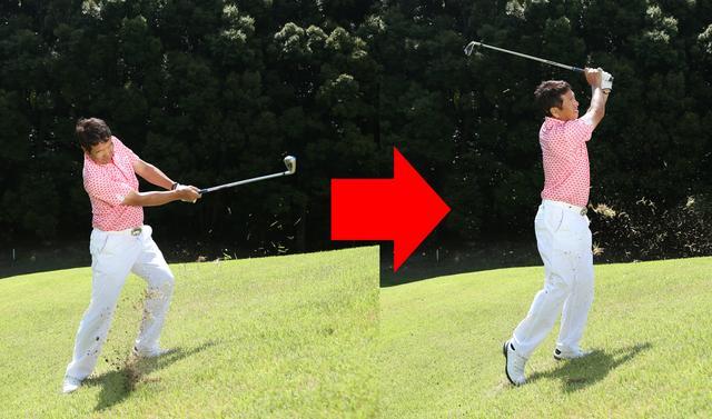 画像: 〈ここがポイント!〉インパクト後に右脚を「蹴る」