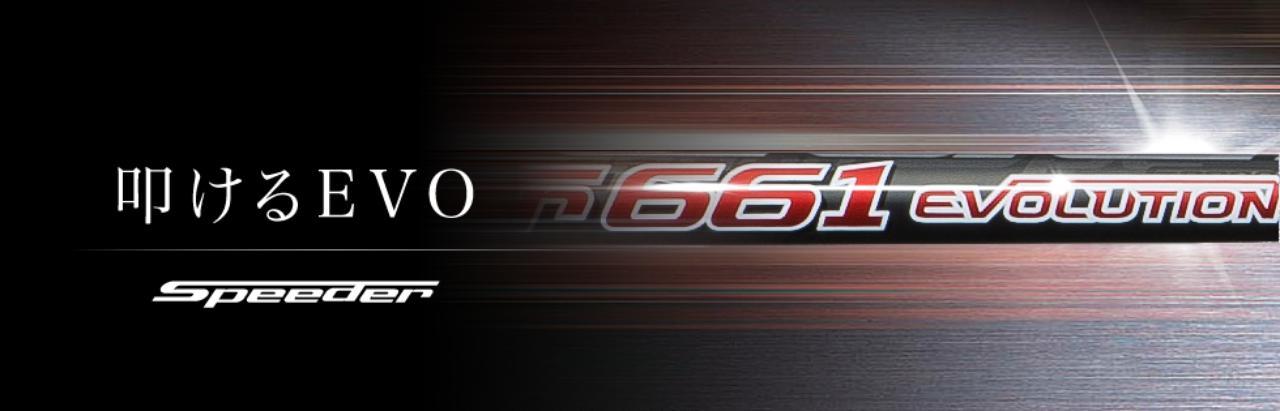 画像: Speeder EVOLUTION TS | フジクラシャフト | ゴルフシャフト・リシャフトのフジクラ