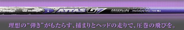 画像: ATTAS G7|製品情報|UST Mamiya
