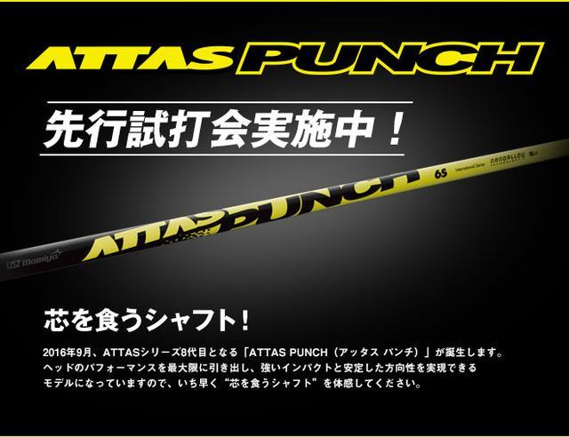 画像: ATTAS PUNCH【アッタス パンチ】先行試打会実施中!|NEWS|UST Mamiya