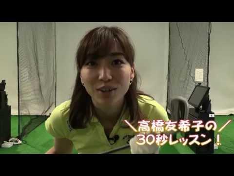 画像: \高橋友希子の/30秒レッスン!~アイアン練習法①~ youtu.be