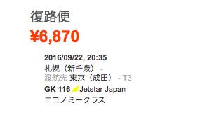 画像: 往路の航空券よりも更に2000円ほど安くなっています。