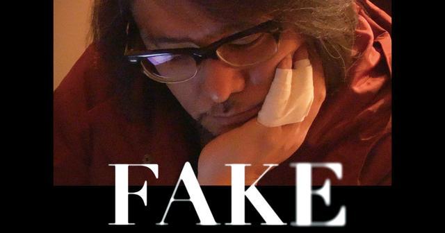 画像: 映画『FAKE』公式サイト