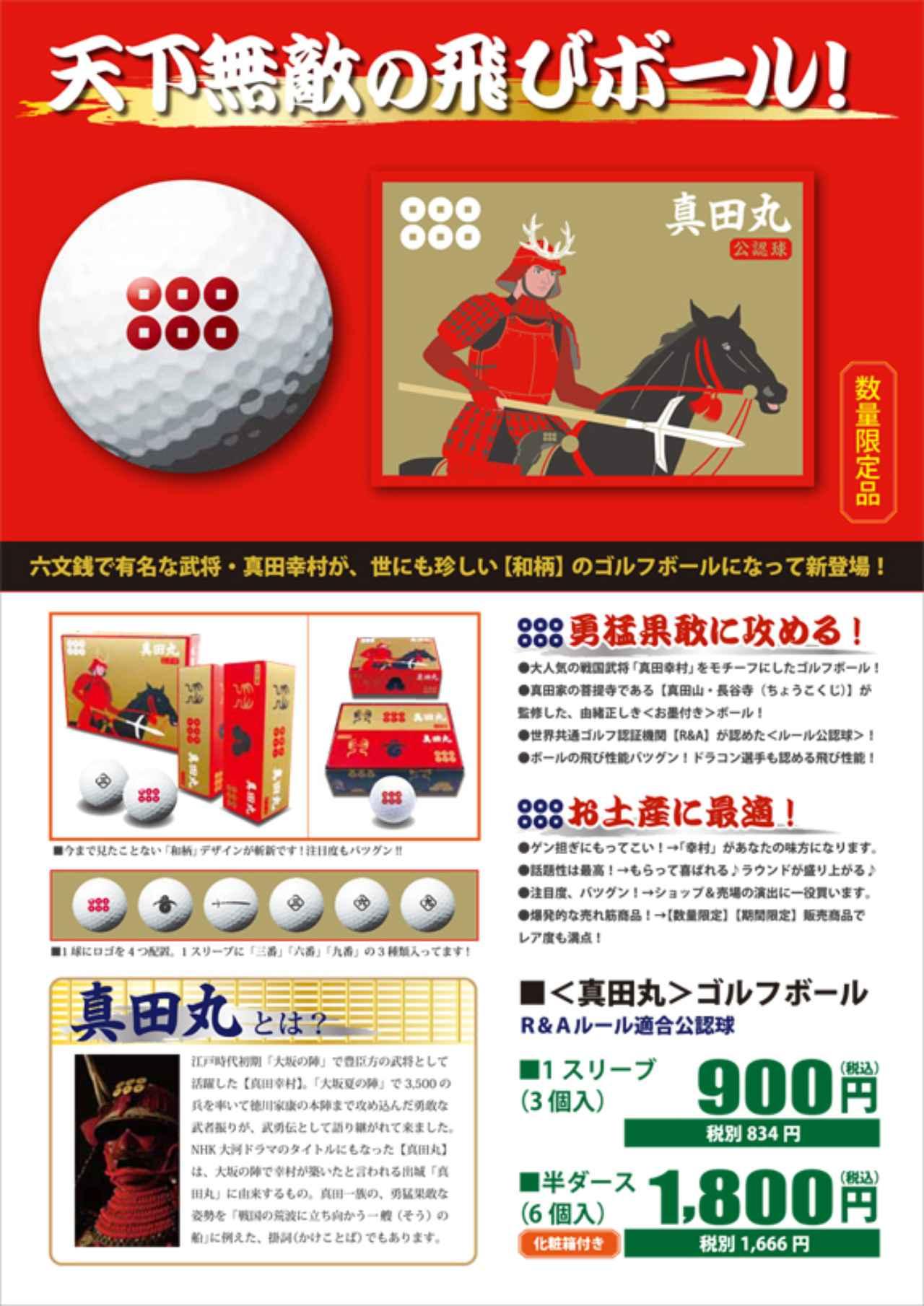 画像: 【ボール】真田丸オリジナルゴルフボール半ダース(6個)化粧箱付き