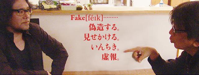 画像: 左が佐村河内氏、右が森達也監督。観客はやがて、佐村河内氏も、監督すらも信じられなくなってくる。いったいなにが真実なんだ⁉︎ www.fakemovie.jp