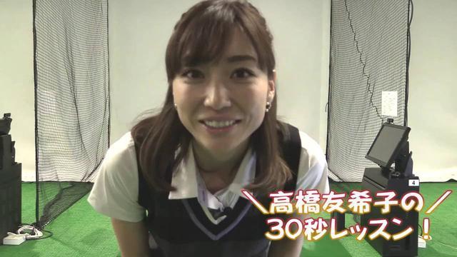 画像: \高橋友希子の/30秒レッスン!~スライス防止の練習法~ youtu.be