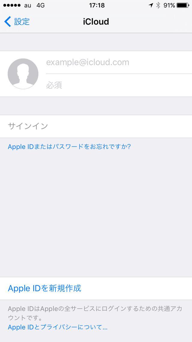画像: この画面が出た場合は、AppleIDを入力してiCloudを有効化してください。