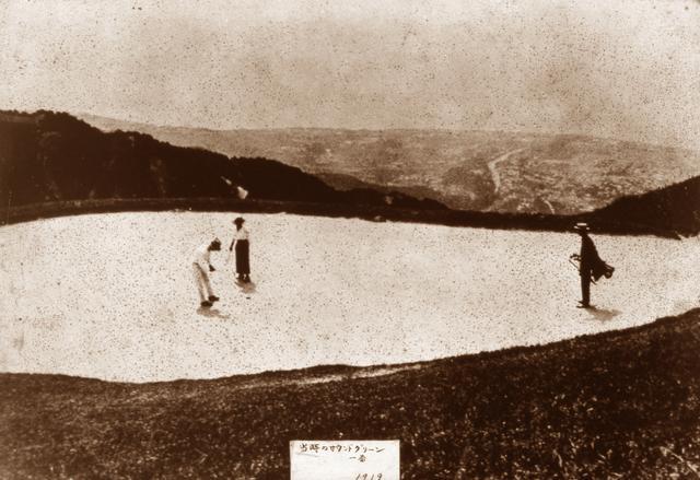 画像: 開場当時は土で作られた「サンドグリーン」であった