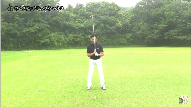 画像: <ステップ2>シャフトとボールが重なる位置に立ちます。
