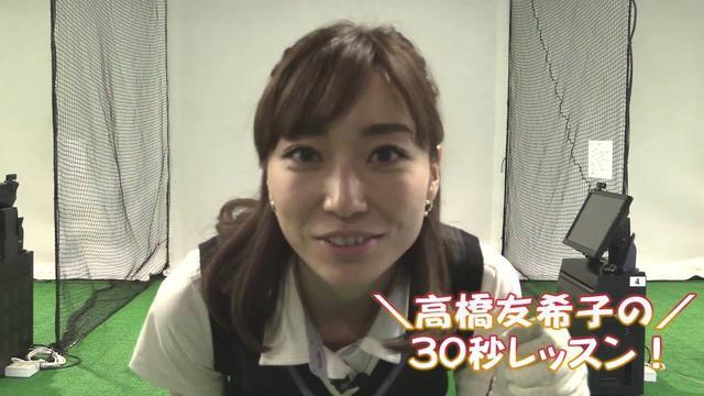 画像: \高橋友希子の/30秒レッスン!~トップ防止の練習法~ youtu.be