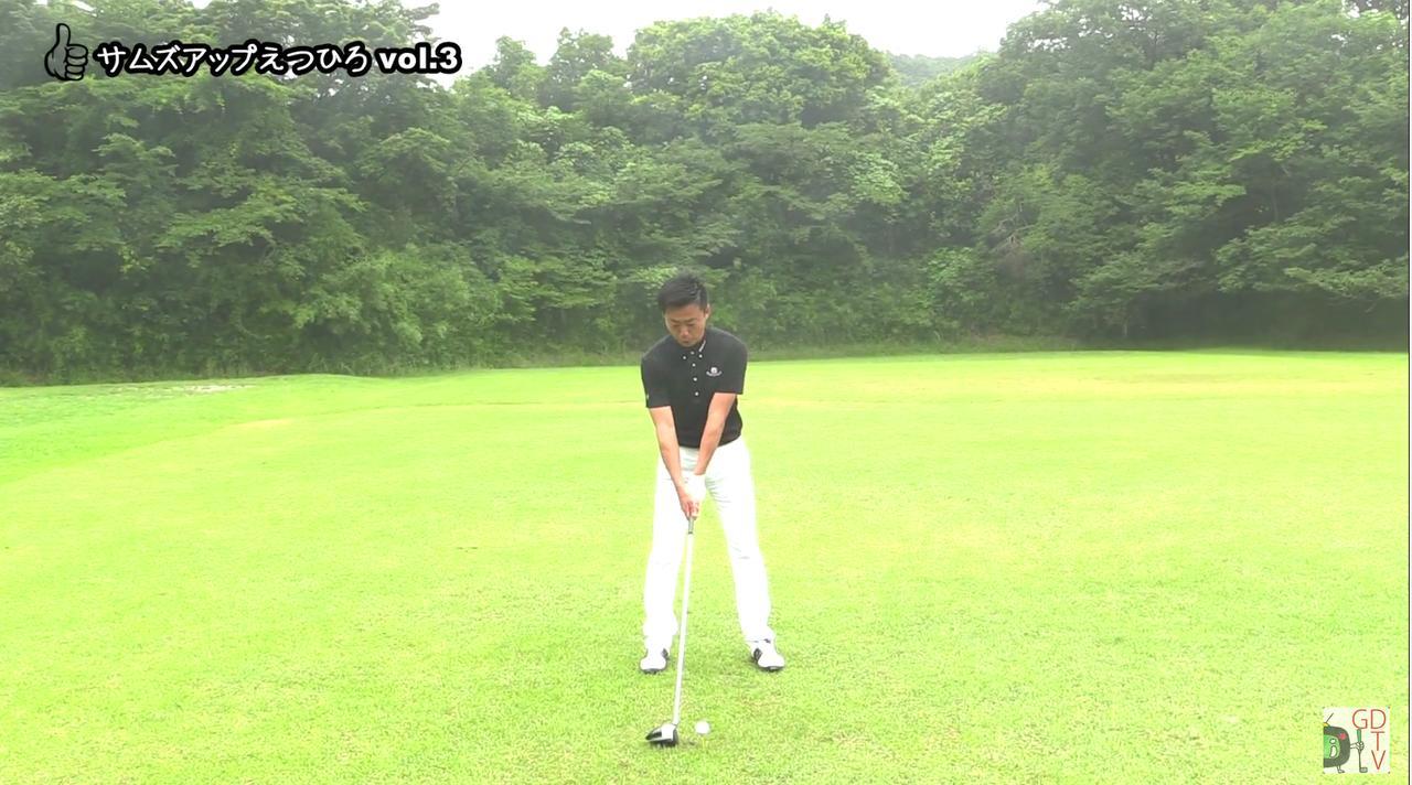 画像: <ステップ3>そのままストンとヘッドを落とせば、これが正しいボール位置