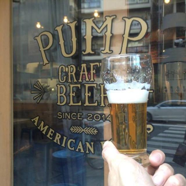 画像: PUMP craft beer bar | Facebook