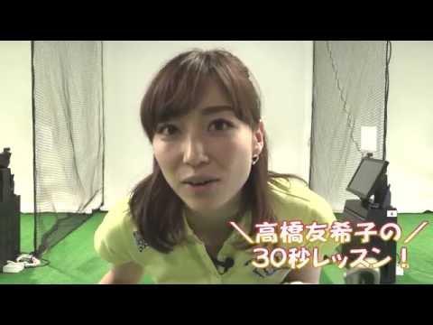 画像: \高橋友希子の/30秒レッスン!~アイアンの正しいインパクトを身につけよう~ youtu.be