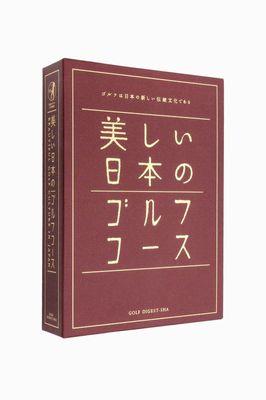 画像: 日本のゴルフ110年記念 美しい日本のゴルフコース  ゴルフダイジェスト公式通販サイト「ゴルフポケット」
