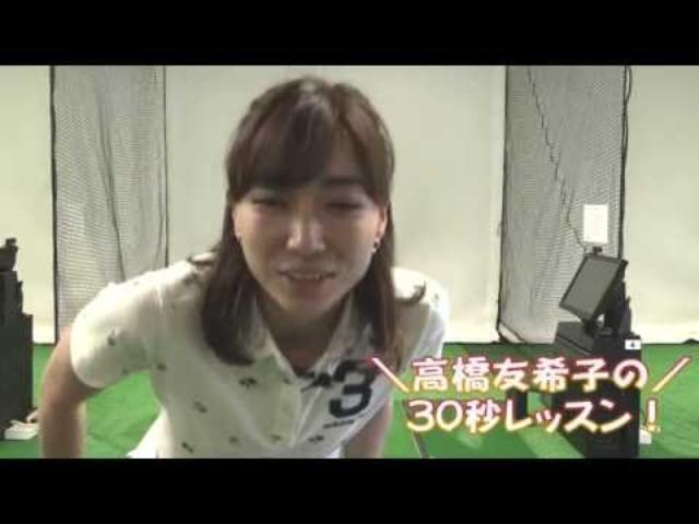 画像: \高橋友希子の/30秒レッスン!~基本練習編③~ youtu.be