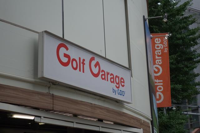 画像: 3. ゴルフガレージ前では発見できず……