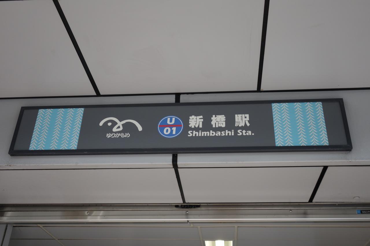 画像: 1. ゆりかもめ新橋駅(エントランス)でいきなり大量ゲット!