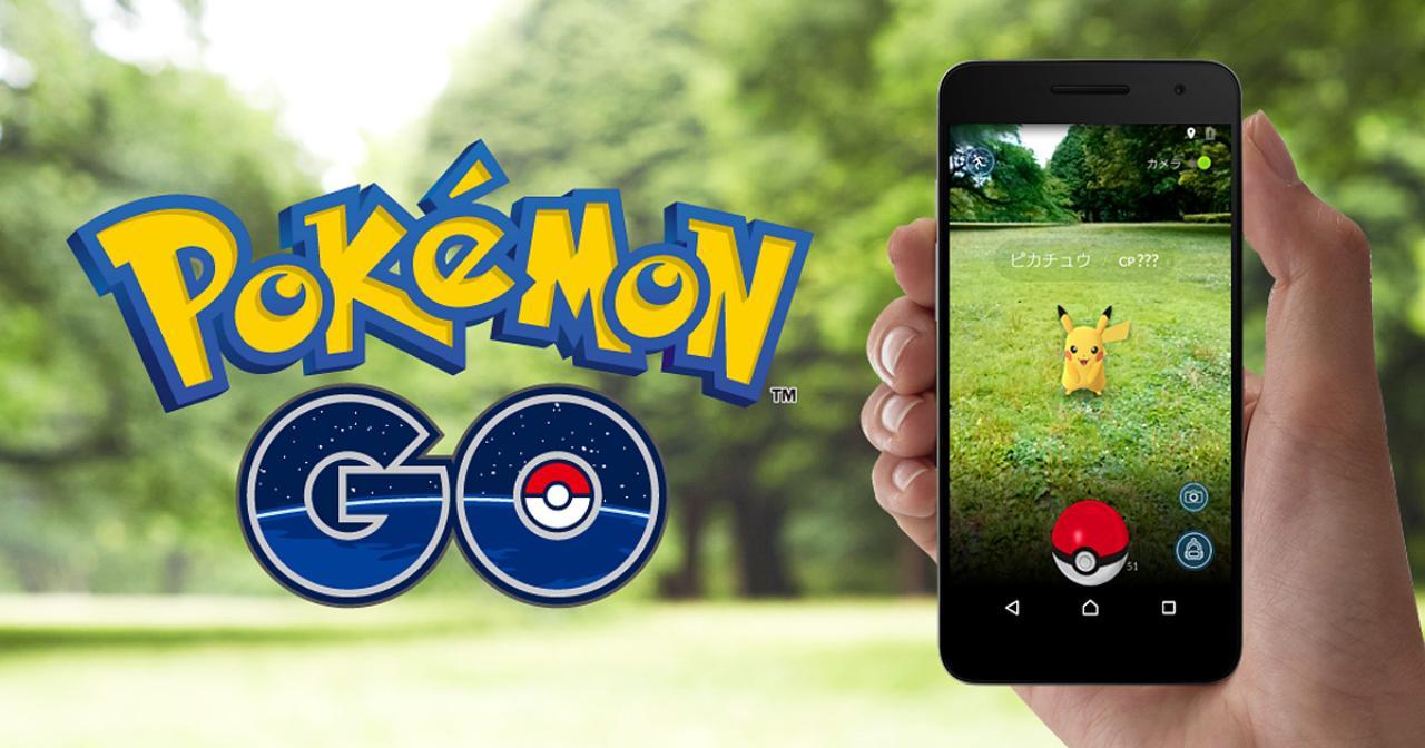 画像: 『Pokémon GO』公式サイト