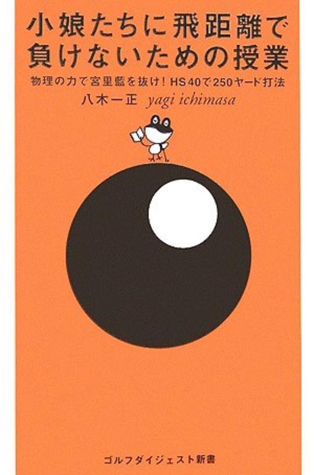 画像: 小娘たちに飛距離で負けないための授業―物理の力で宮里藍を抜け!HS40で250ヤード打法 (ゴルフダイジェスト新書) : 八木 一正 : 本 : Amazon