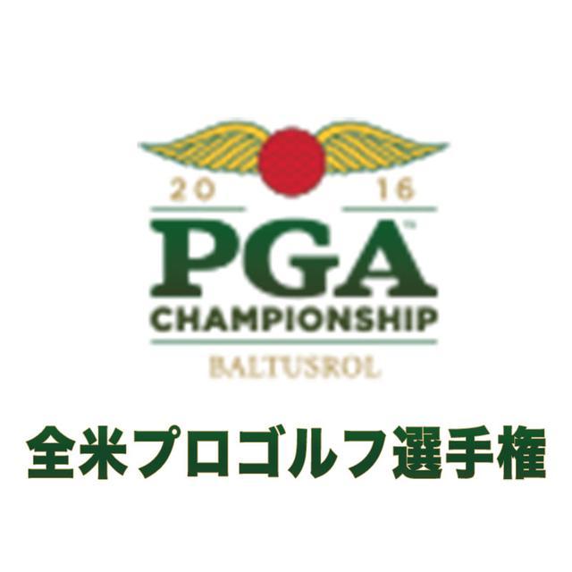 画像: 全米プロゴルフ選手権