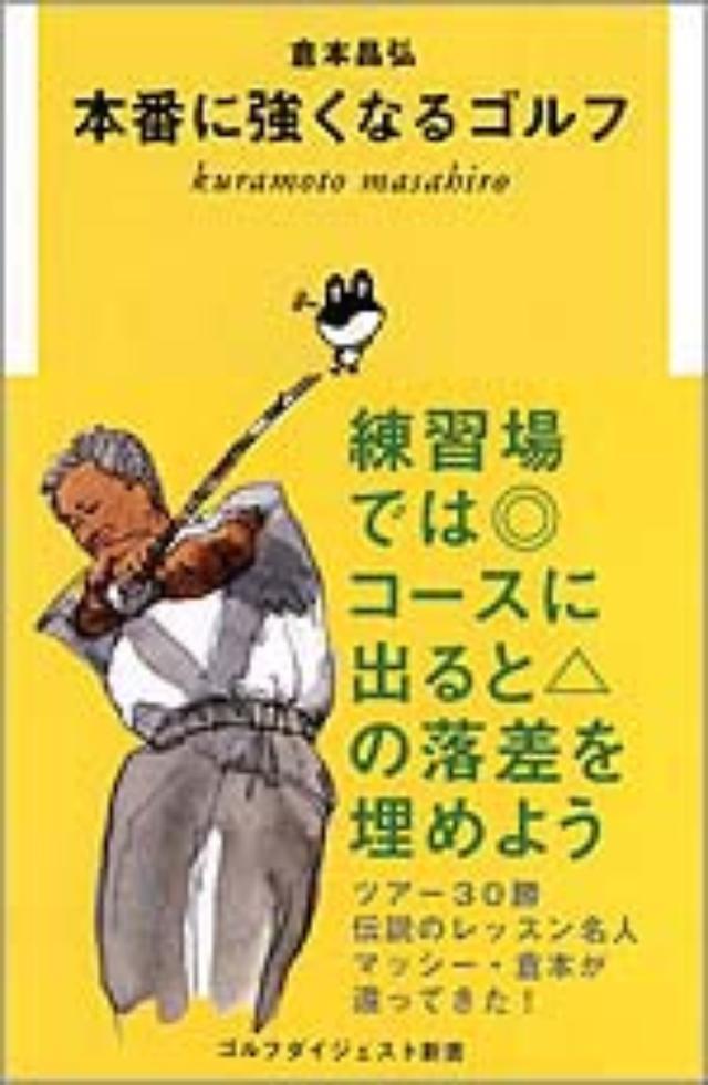 画像: 本番に強くなるゴルフ 倉本昌弘(著) |ゴルフダイジェスト公式通販サイト「ゴルフポケット」