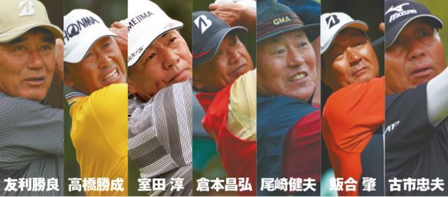 画像: 参加者は超豪華! シニアどころかレギュラーでも勝てちゃいそうな… www.golfpartner.co.jp
